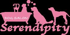 港区麻布のペットホテル・トリミング・仔犬販売ならドッグサロン『セレンディピティ』